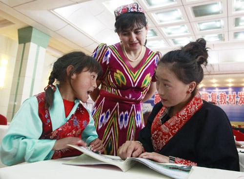维语听障儿童康复教材出版发行